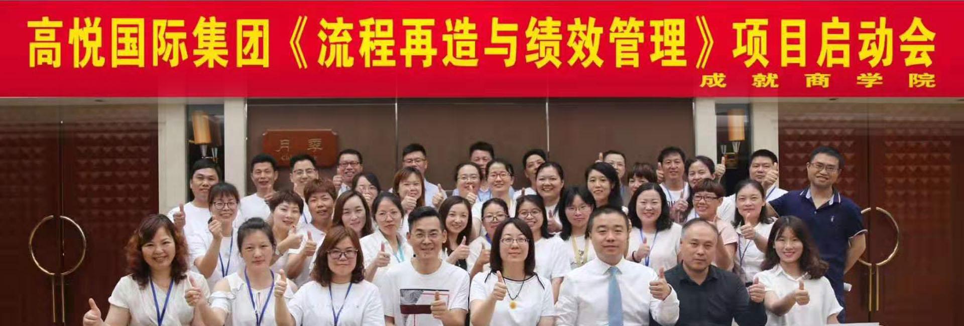 无锡企业管理培训-高悦集团