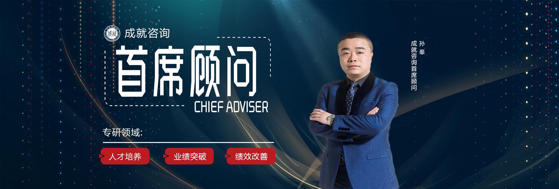 聚星用户注册创始人-孙峰老师