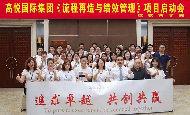 高悦国际项目启动会