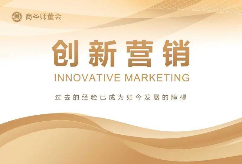 商圣师董会企业家专题会《创新》