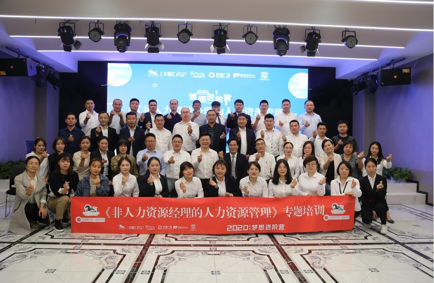 苏州达志腾《非HR经理的人力资源管理》